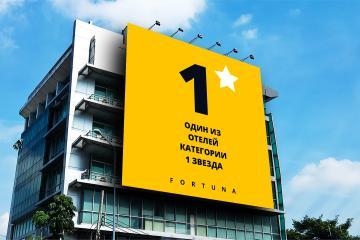 Отель Fortuna Crimea 1* Россия, Крым, фото 1