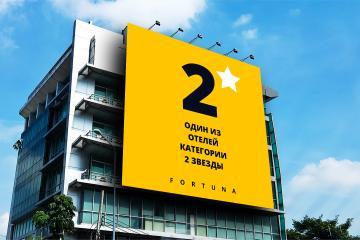 Отель Fortuna Pitsunda 2* Абхазия, Пицунда, фото 1